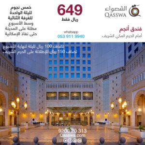 Anjum Makkah hotel offer