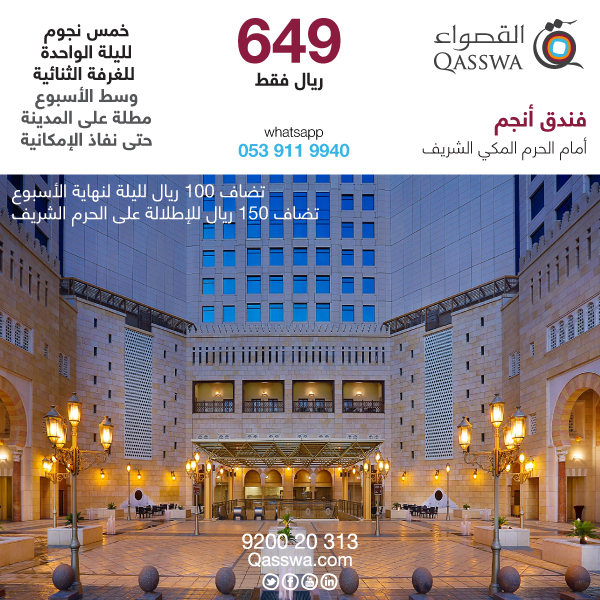 Anjum Makkah hotel offer