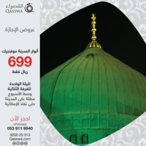 Anwar Al Madinah Movenpick hotel offer