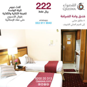 What al Diafa Makkah hotel Offer
