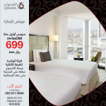 Swissotel Makkah hotel offer