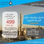 Spring offer - Anwar Madinah, Starting from 499SR only